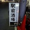 せんべろ探検隊 綾瀬駅前 駅前酒場