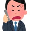 「電話するな!メールしろ!」っていう人、もれなく自己中なコミュ強説