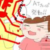 【続き】最近のデート状況 Fさん編