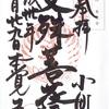 本覚寺(鎌倉)の御朱印・鎌倉十三仏霊場第3番札所