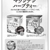 日本緑茶センター㈱/世界のティー(茶)とハーブ(薬草)、ソルト(岩塩・海塩)、オイル(アルガンオイル。オリーブオイル)、シロップ(樹液)。輸出入(代行)・製造・加工(代行・OEM等)・卸・小売