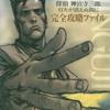 探偵 神宮寺三郎 灯火の消えぬ間にのゲームと攻略本 プレミアソフトランキング