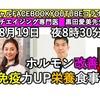 美人女医の黒田先生とコラボ!ホルモン改善講座!8月19日夜8時半から!