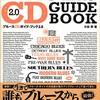 ブルースCDガイド・ブック 2.0 BLUES CD GUIDE BOOK 2.0