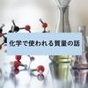 化学で使う質量の単位