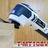 【電動工具】DCM マルチツール T-MT108V 価格の割に意外と良いです!