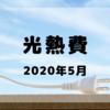 2020年05月 光熱費