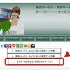 健康ポータルサイトで、目的に合った漢方・機能性食品・生薬製剤を一気に検索
