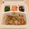 Day182:スタミナ肉飯(nosh) (゚Д゚)ノ先生!ご飯が足りません!