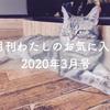 月刊わたしのお気に入り2020年3月号