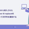 Java9から導入されたMatcherのreplaceAllを使って文字列を置換する