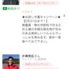東京にいながら野菜を育てられる?「Ragri」サービスって従来の有機野菜の宅配とどう違うの?【随時更新】【注文編】