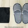 ダイソーの旅行用スリッパが案外よかった!1ヵ月限定で部屋履きに使う。