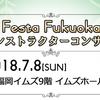 【ピアノフェスタ福岡2018】7月8日15時からインストラクターコンサート開催します。