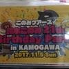 このみツアーズ 鈴木このみ 21th Birthday Party in KAMOGAWA 感想