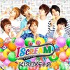 Kis-My-Ft2「CONCERT TOUR 2016 I SCREAM」ライブDVD発売決定だってさ!