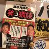 読書の秋2018(9月8日 土曜日 晴れ)第128話