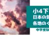 小4下巻8回「日本の気候と各地のくらし」