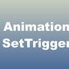 AnimationのTriggerがイライラしたのでメモ  #3.1
