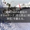 【健康】NASA直伝のアンチエイジング(老化防止)対策!「耳石」を鍛える。