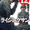 ライジングサン 第12巻