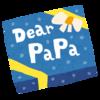 父の日のプレゼント。お父さん、本当は何がほしいの??