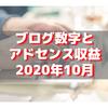 【2020年10月】ブログの各種数値とアドセンス収益公開
