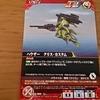 【スーパーロボット大戦Vクルセイド】U-062 ハウザー クリス・カスタム【ノーマル】