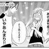 【山田くんとLv999の恋をする】第3話「まさか一夜の過ちをっ!?」 感想