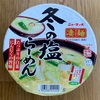 【ニュータッチ 凄麺 冬の塩ラーメン】冬を暖かくしてくれるカップ麺。