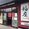 「麺や 福座」夏が終わると復活メニュー、大好きです!