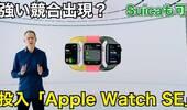 『OPPO Watch』に立ちはだかる?安くてFeliCa搭載な『Apple Watch SE』が登場