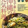 沖縄料理の調理法(料理名)