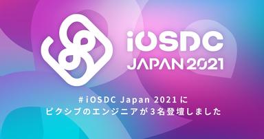 #iOSDC Japan 2021にピクシブのエンジニアが3名登壇しました