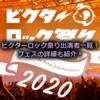 【開催中止】ビクターロック祭り2020出演者一覧|チケットの払い戻し情報も紹介
