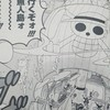 ONE PIECE ブログ[六十一巻] 第602話〝下舵いっぱい!!〟