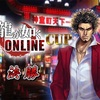 MJ 龍が如く ONLINE CUP大会
