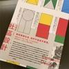 【書評】山崎 亮《社區設計》コミュニティデザイン