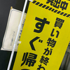 藤沢市の新型コロナウイルスワクチン接種について