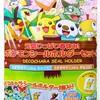 元気いっぱい春休み!ポケモンシールホルダーセット(2012年3月24日(土)発売)