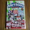 むぎわらしんたろう「野球の星メットマン」第5巻が発売されています。「ドラえもん物語」の作者が描く野球まんがを見よ!