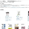 役立つ実用書が満載!Kindleストアで『全点40%ポイント還元』東洋経済新報社キャンペーンや英語本50%オフなど各種セール中!