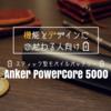 機能とデザインにこだわる人向けのスティック型モバイルバッテリー「Anker PowerCore 5000」