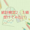 統計検定2・3級受けてみた(1)