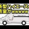 【悲報】新型ハイエースの荷室が軽自動車と変わらないくらいに…