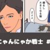【1ページ漫画】にゃんにゃか戦士 #3