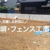 【外構工事編vol.7】境界塀とフェンスの工事
