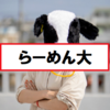 【二郎系ラーメン】らーめん大に行ってきた。