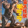 短文レビュー:『宇宙大怪獣ギララ』(1967)ゆるくて楽しい、癒し系怪獣映画