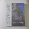 CIW検査業協会35周年記念誌